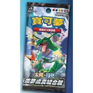 POKEMON SET B BOOSTER DE CARTES (ASIA LIMITED)