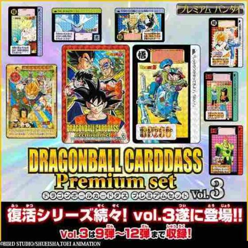 CARDDASS PREMIUM SET VOL.3 DRAGON BALL BANDAI PREMIUM 2