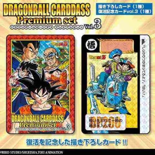 CARDDASS PREMIUM SET VOL.3 DRAGON BALL BANDAI PREMIUM 3