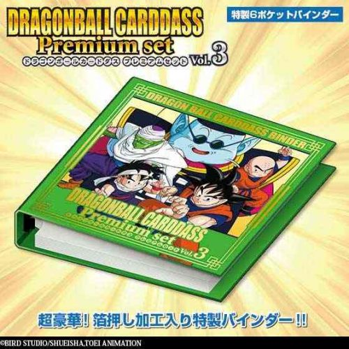 CARDDASS PREMIUM SET VOL.3 DRAGON BALL BANDAI PREMIUM 5