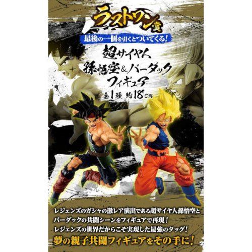 GOKU BARDUCK LAST ONE ICHIBAN KUJI RISING FIGHTERS BANDAI DRAGON BALL SUPER