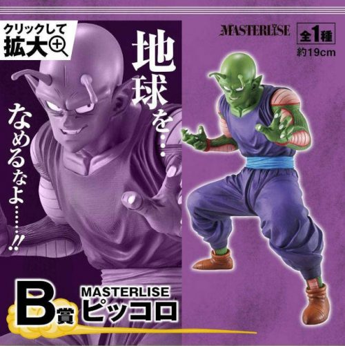 FIGURINE PICCOLO MASTERLISE ICHIBAN KUJI BANDAI DRAGON BALL WARRIORS PROTECT THE EARTH