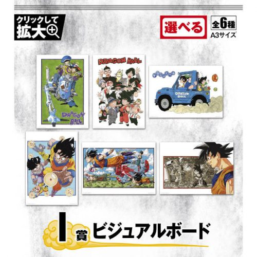 ILLUSTRATION BOARD ICHIBAN KUJI WARRIORS PROTECT THE EARTH FULL SET DRAGON BALL BANDAI (SET OF 6)